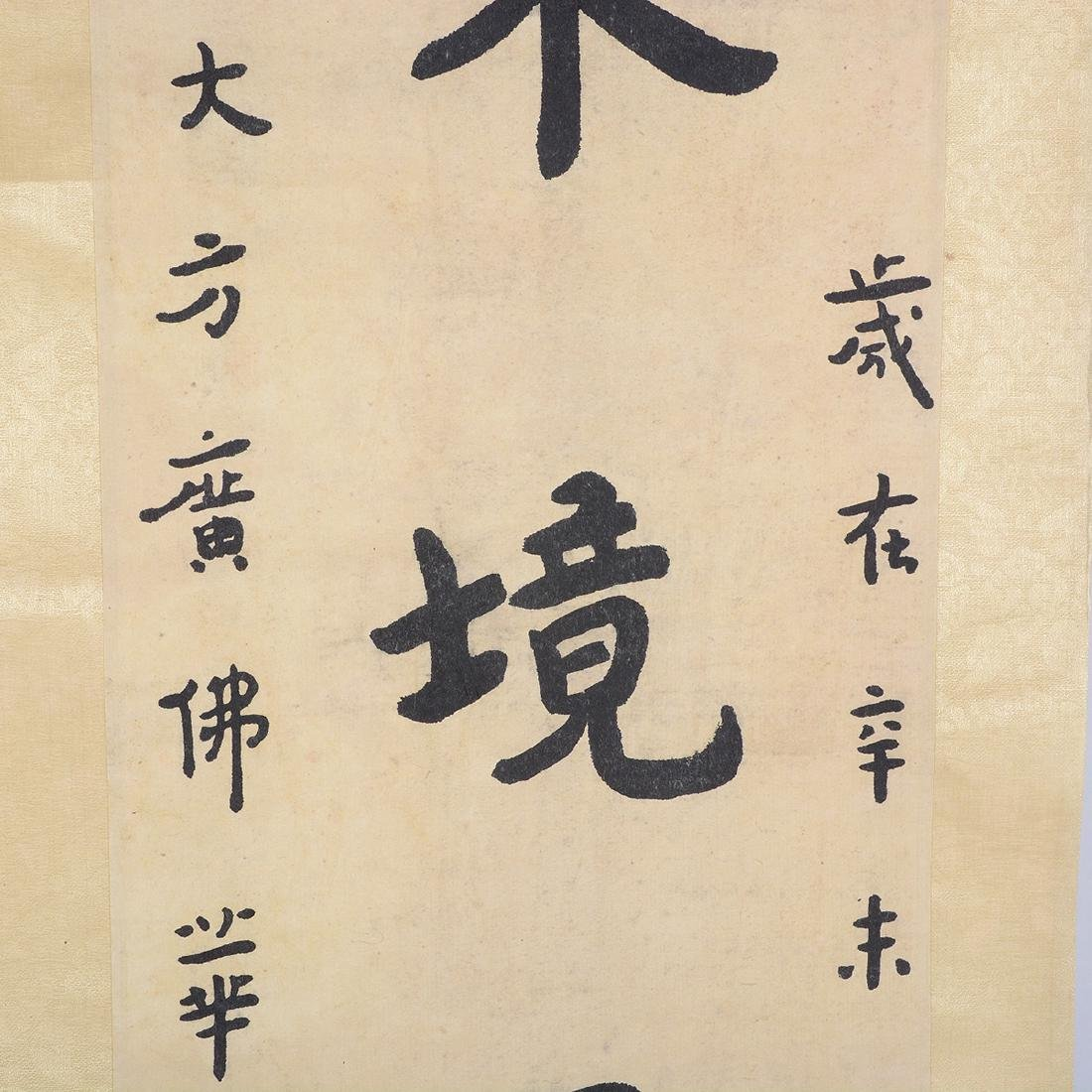 In the Manner of Hongyi: Calligraphy Couplet - 4