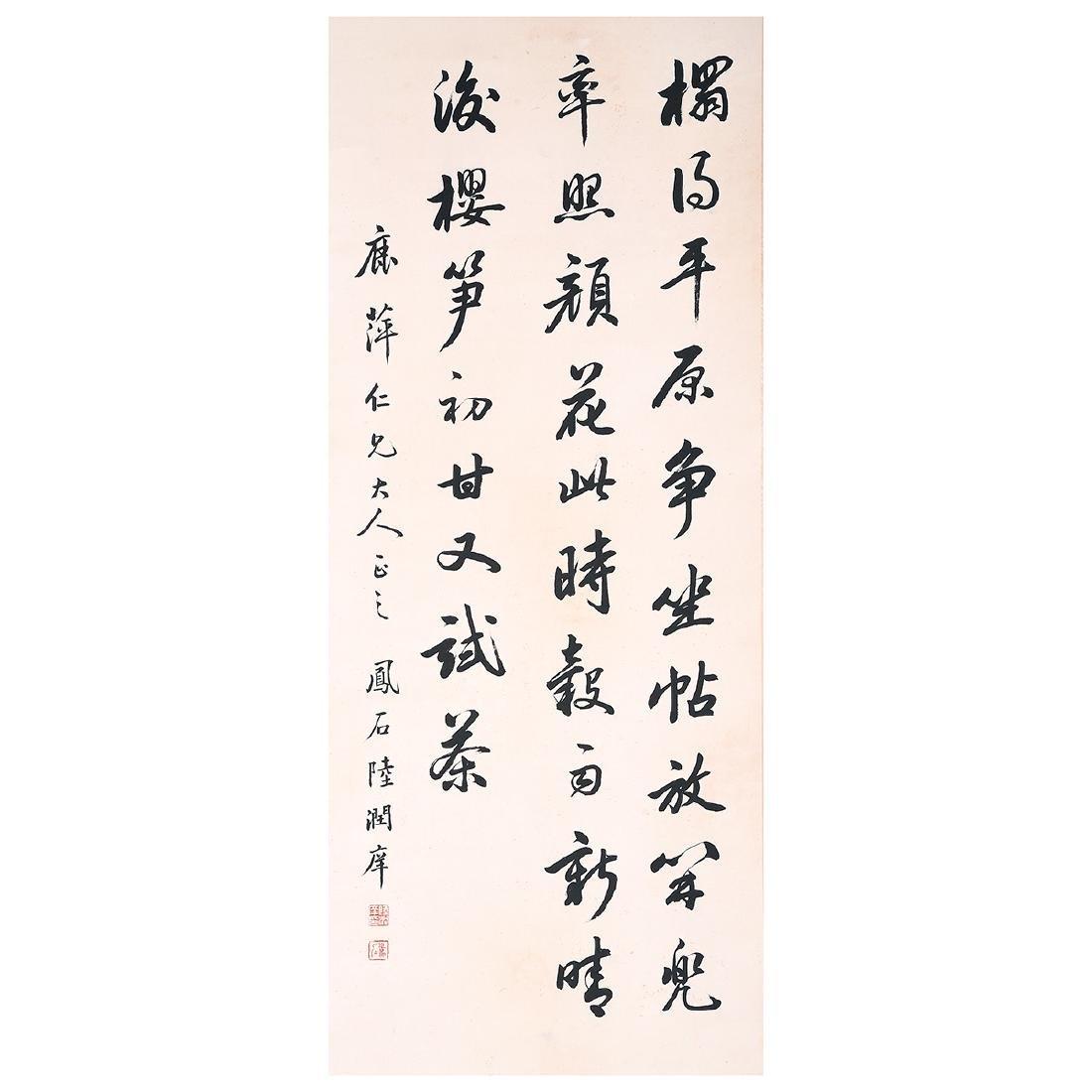 Manner of Lu Runxiang (1841-1915): Calligraphy