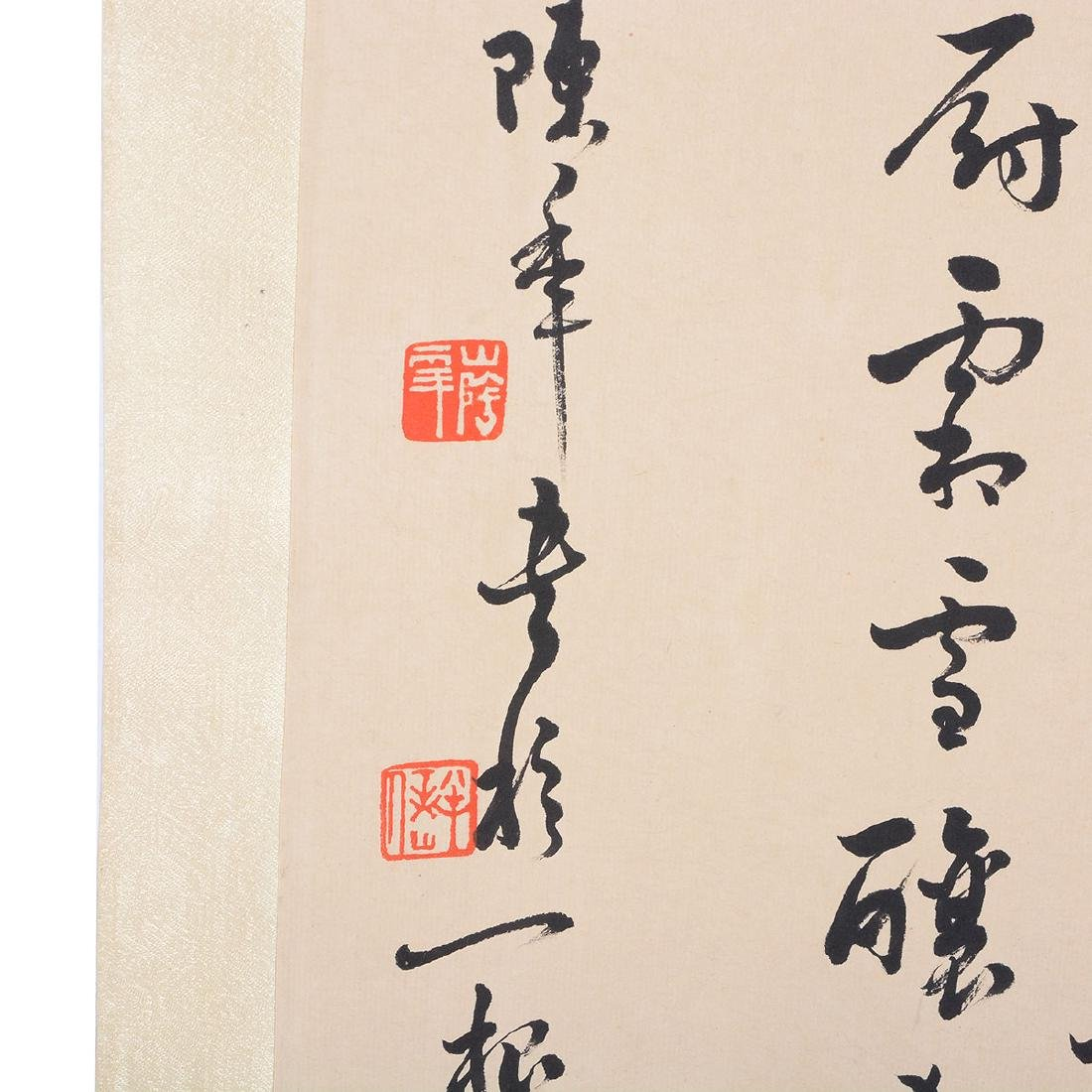 Manner of Chen Banding: Set of Four Calligraphy - 2
