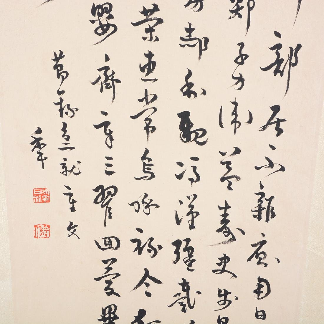 Manner of Chen Banding: Set of Four Calligraphy - 6