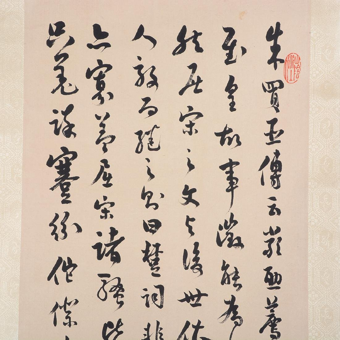 Manner of Chen Banding: Set of Four Calligraphy - 7