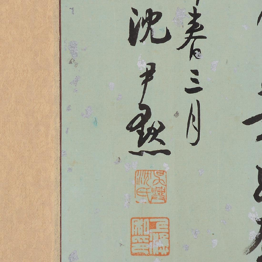 Manner of Shen Yinmo (1883-1971): Calligraphy - 3