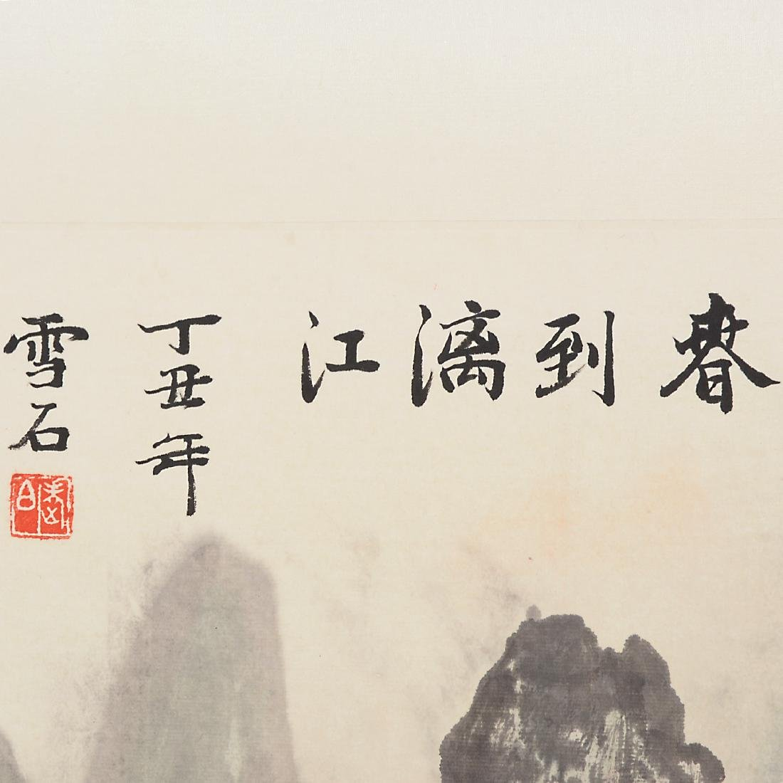 Manner of Bai Xueshi (1915-2011): Li River - 3