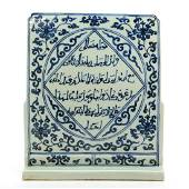 Chinese Blue and White Arabic Inscribed Screen.