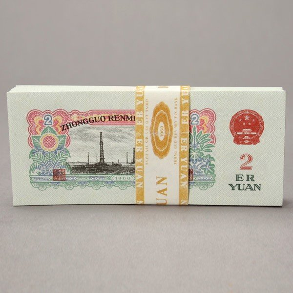 213: People's Republic of China 1960 Two Yuan 100 Bills