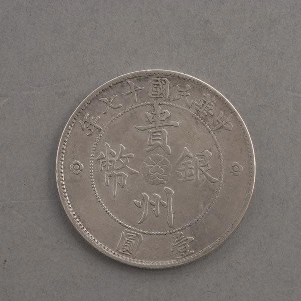 "218: 1928 Chinese Silver Dollar Coin ""Auto Dollar"", - 2"