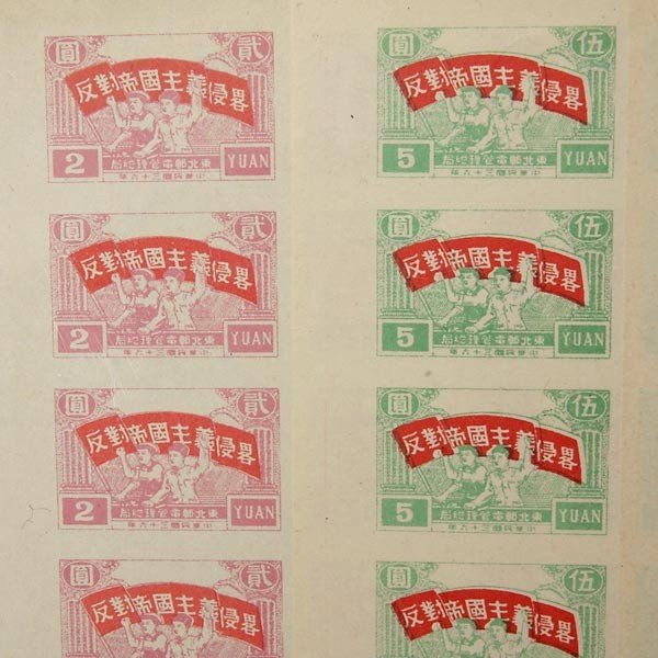 1167: 1947 Northeast China Complete Set on Sheets. - 2