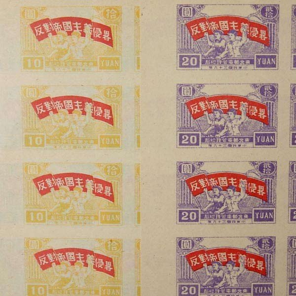 1167: 1947 Northeast China Complete Set on Sheets. - 3
