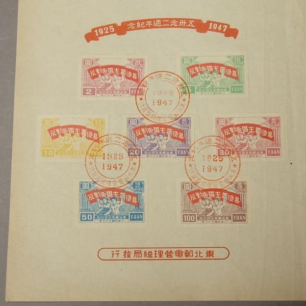 1167: 1947 Northeast China Complete Set on Sheets. - 4