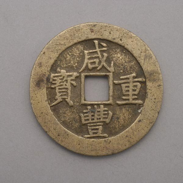 1232: Collection of Chinese Silver and Copper Coins. - 2