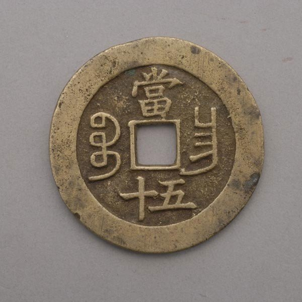 1232: Collection of Chinese Silver and Copper Coins. - 3