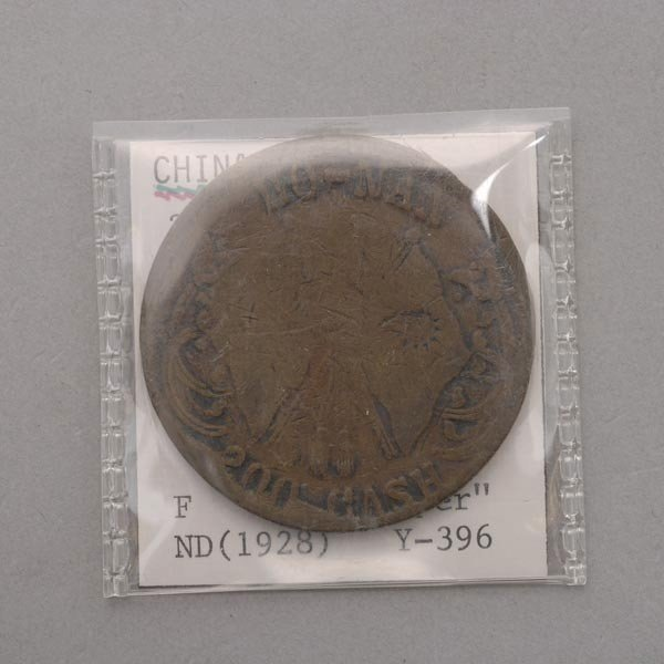 1232: Collection of Chinese Silver and Copper Coins. - 5