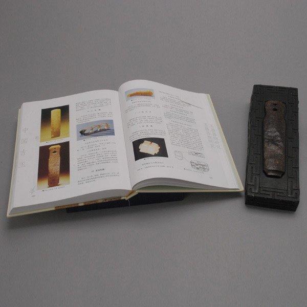 423: An Archaistic Style Jade Tablet