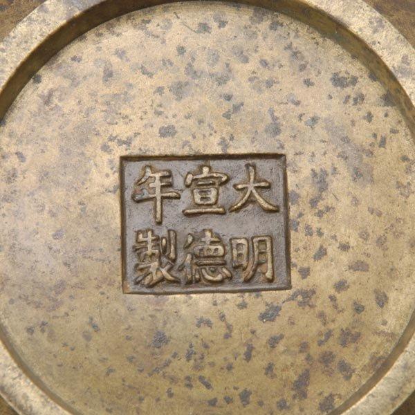 8129: A Bronze Censer, 18th C - 5
