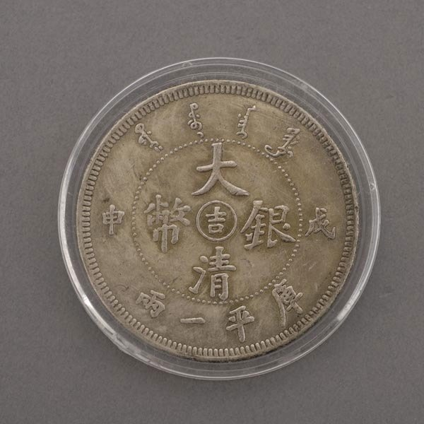 324: Lot of Three Chinese Silver Coins (Copy). - 3