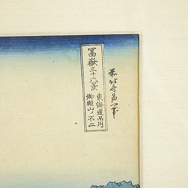 Hokusai: Mt. Fuji from Gotenyama at Shinagawa on - 2