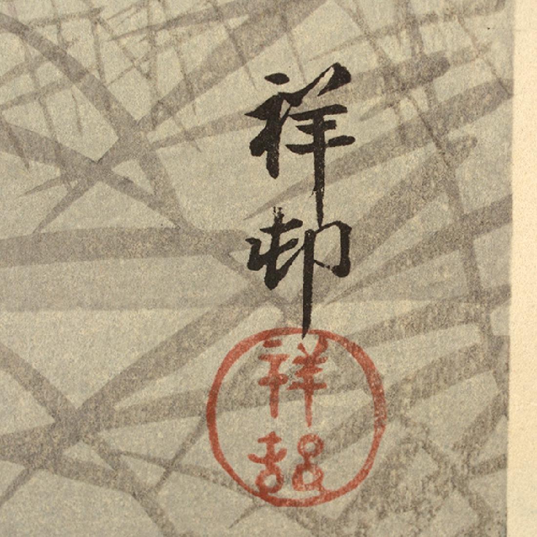 Koson Ohara (1877-1945): Two Woodblock Prints - 6