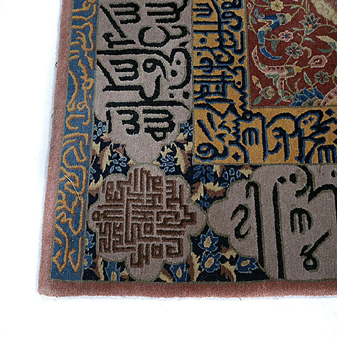 Islamic Figural Carpet Tapestry with Calligraphy: 5 - 2