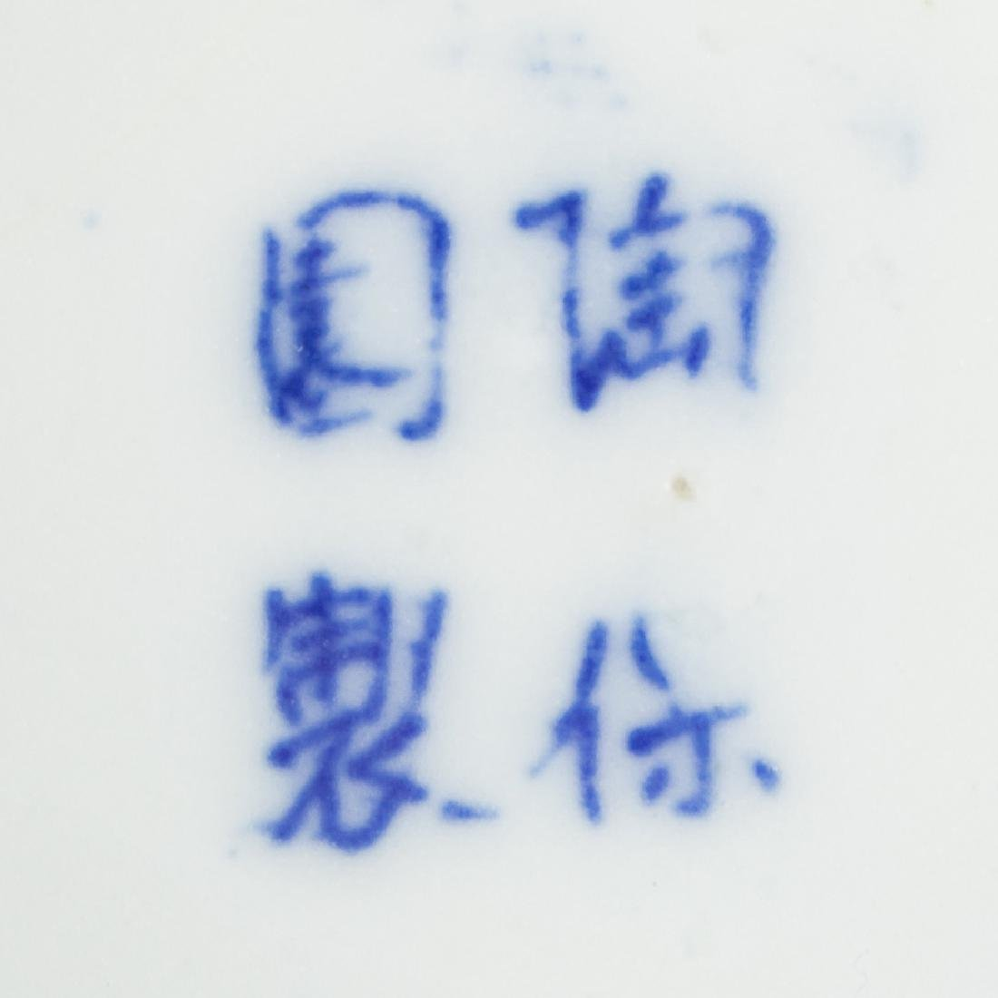 A Miscellaneous Collection of Chinese Blue and White - 7