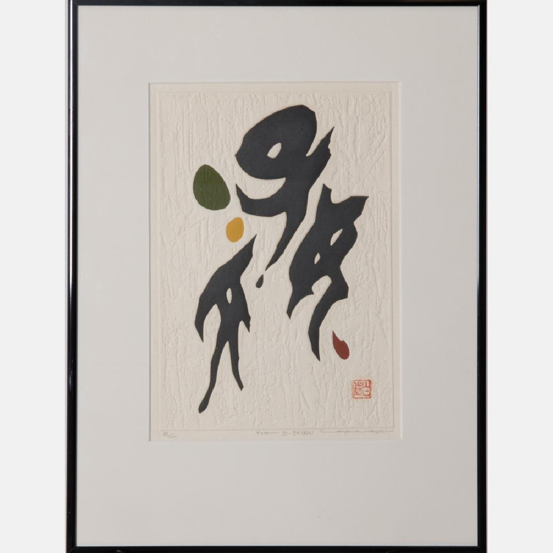 Haku Maki (1924-2000) Poem 71-84, Embossed woodcut in