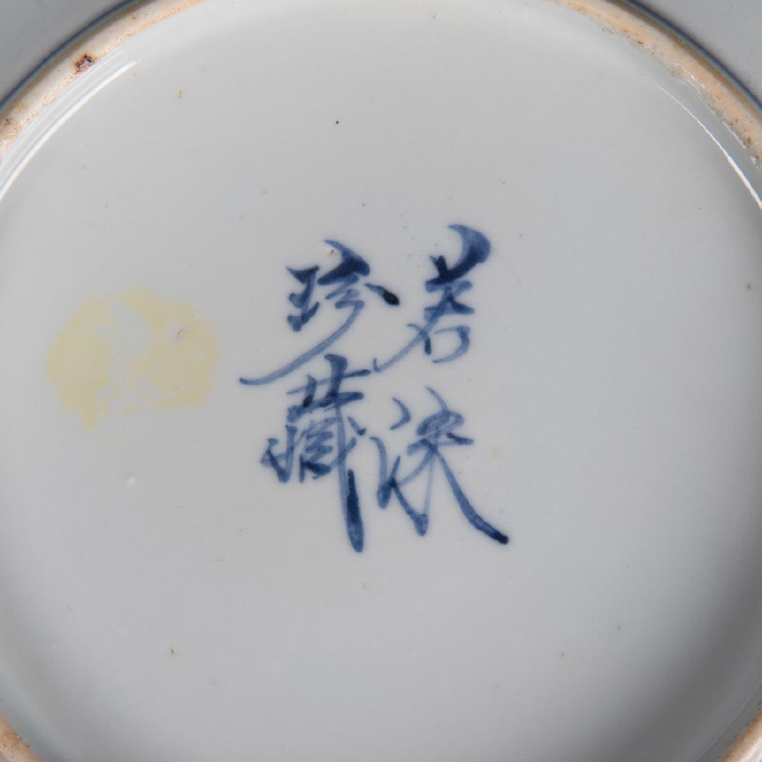 A Group of Five Chinese Blue and White Porcelain - 2
