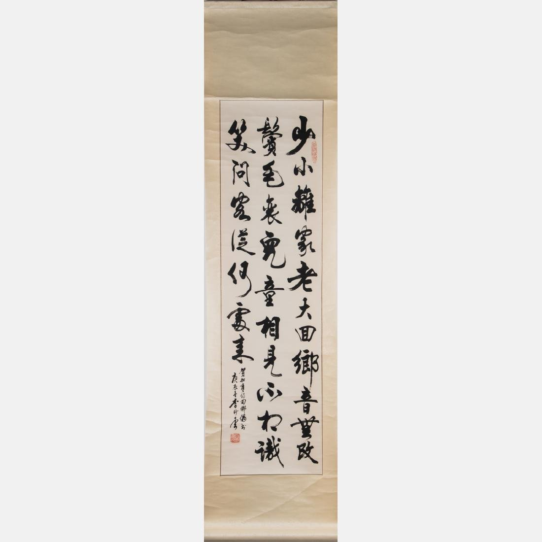 Two Contemporary Chinese Calligraphy Scrolls, 20th - 2