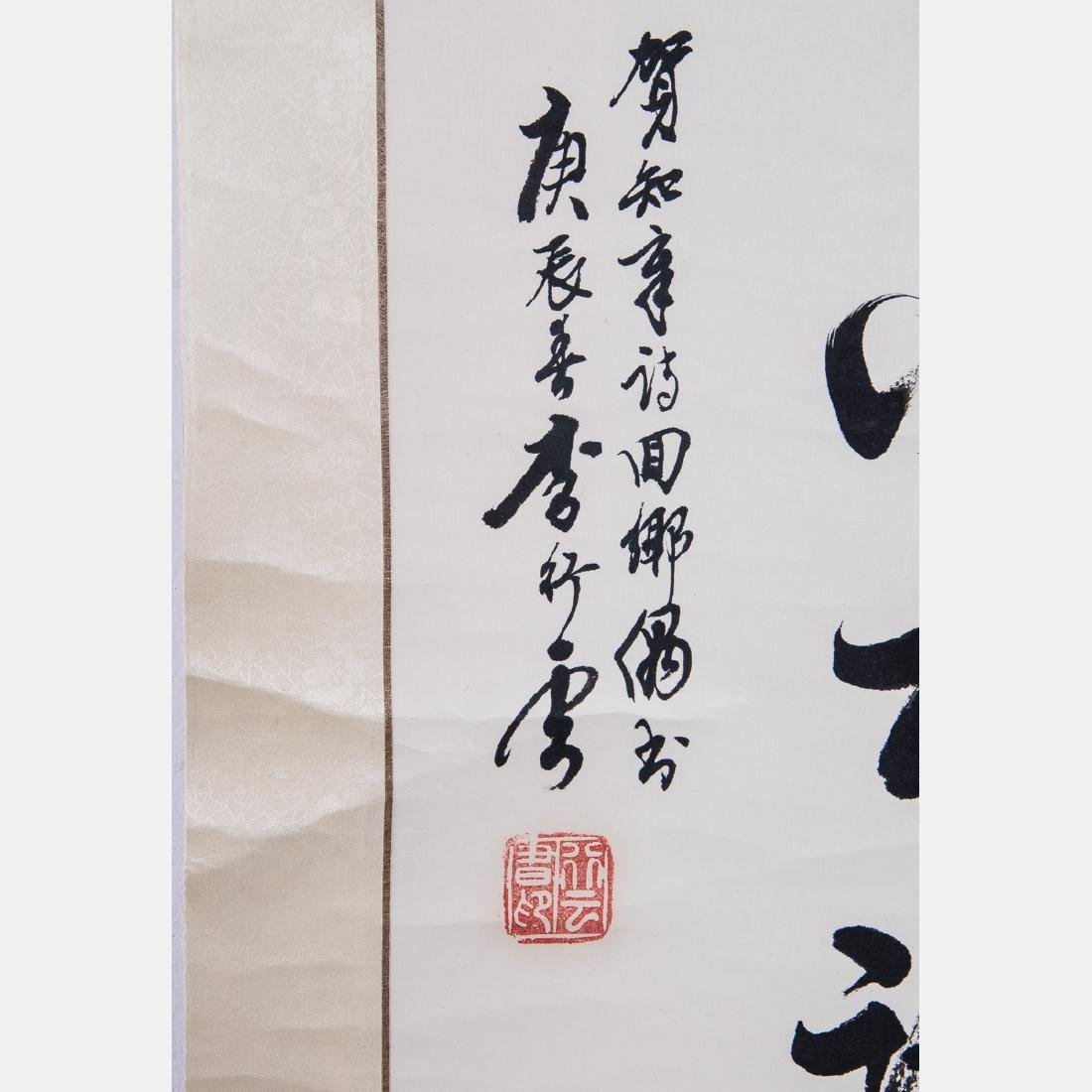 Two Contemporary Chinese Calligraphy Scrolls, 20th - 4