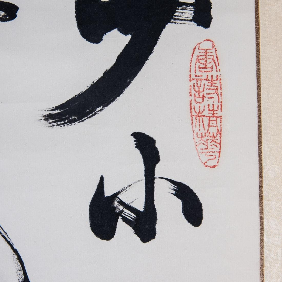 Two Contemporary Chinese Calligraphy Scrolls, 20th - 5