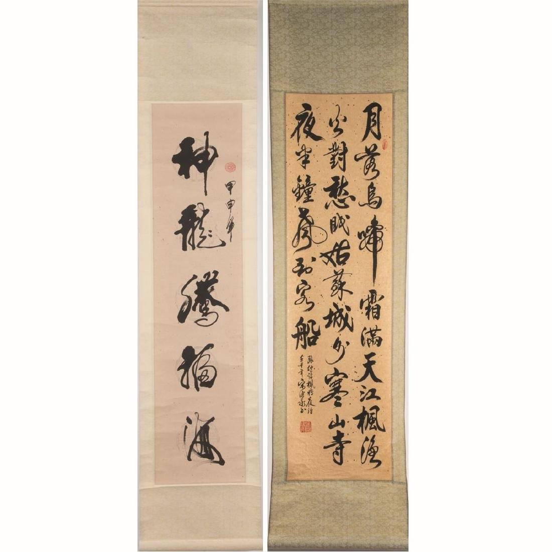 Two Chinese Calligraphy Scrolls, 20th Century,