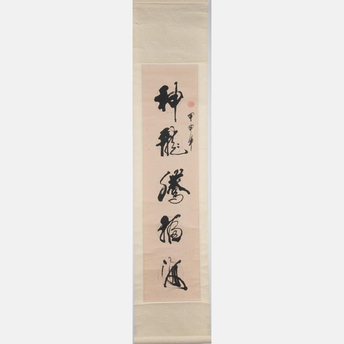 Two Chinese Calligraphy Scrolls, 20th Century, - 4