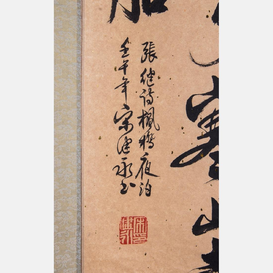 Two Chinese Calligraphy Scrolls, 20th Century, - 8