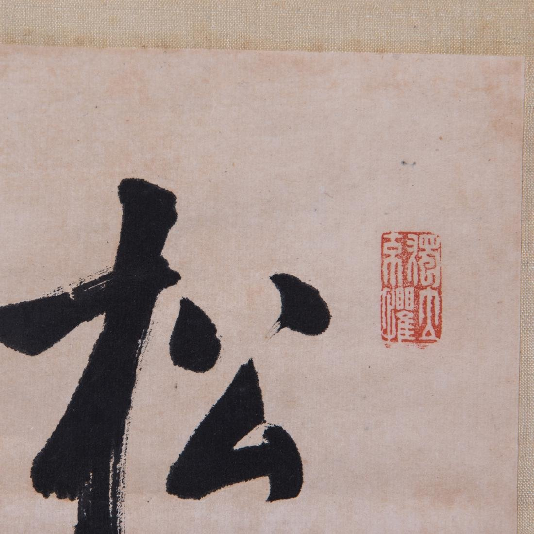 A Japanese Calligraphy Scroll, 20th Century, - 5