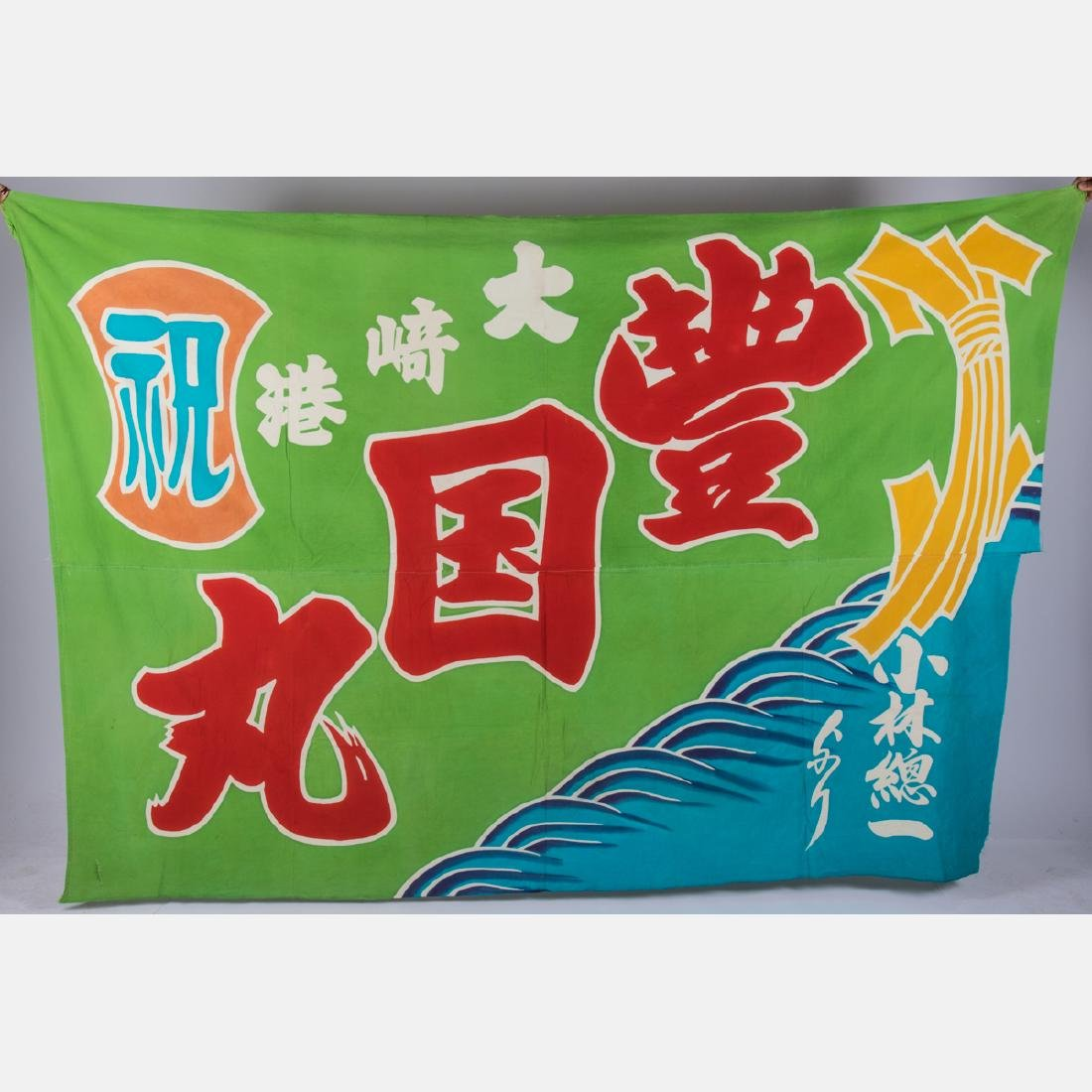 A Miscellaneous Collection of Asian Printed Cloth - 4