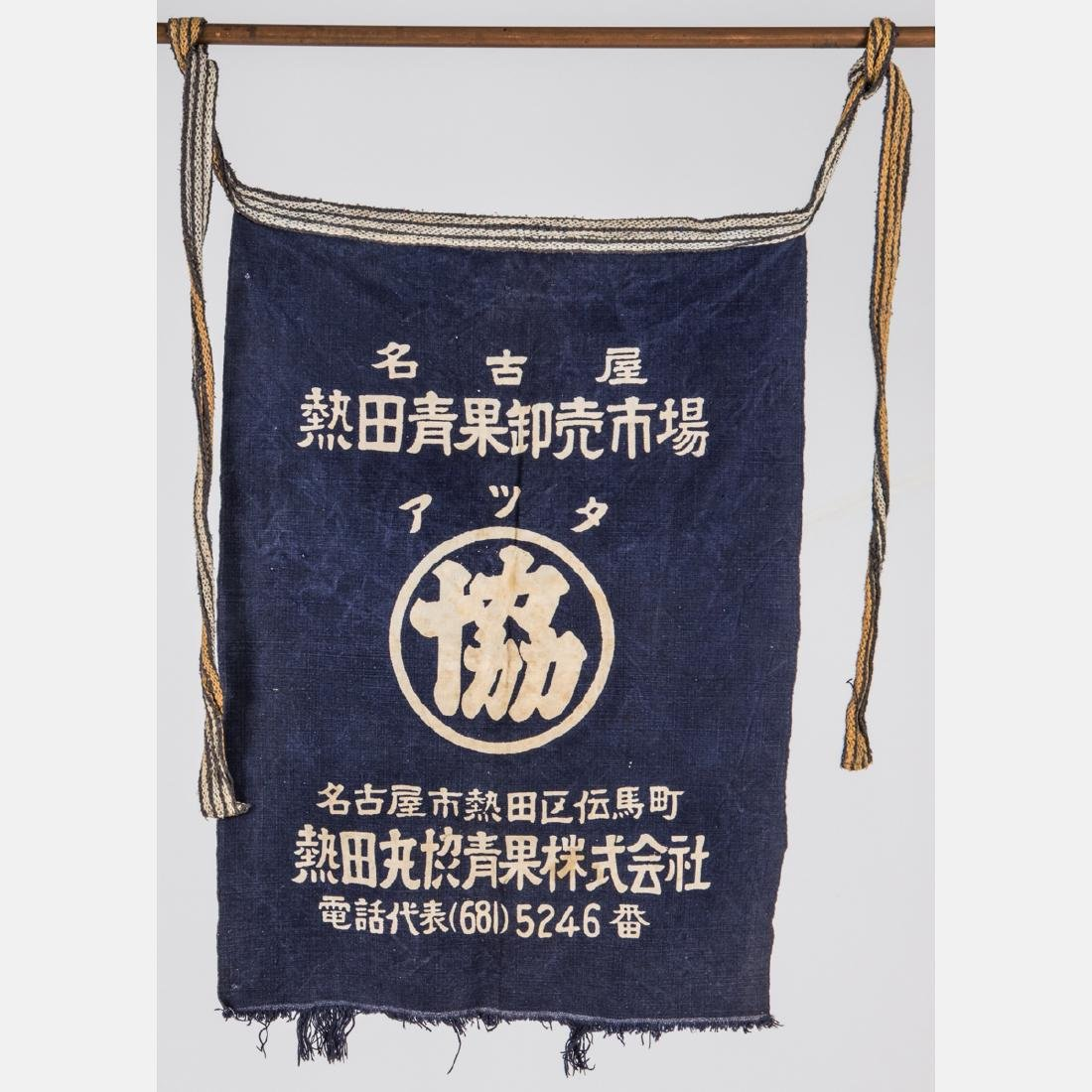 A Miscellaneous Collection of Asian Printed Cloth - 6