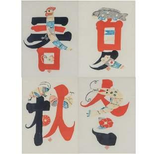 Keisuke Serizawa 18951984 shiki Four Seasons Dye