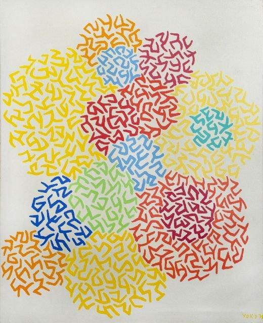 8: James Yoko (1916-2004) Clusters, Oil on canvas,