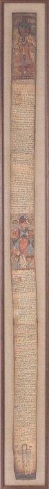 An Ethiopian Coptic Prayer Scroll, 19th/20th Century.