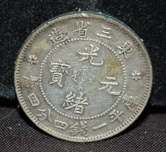 005: CHINESE MANCHURIAN PROVENCE 1907 SILVER COIN