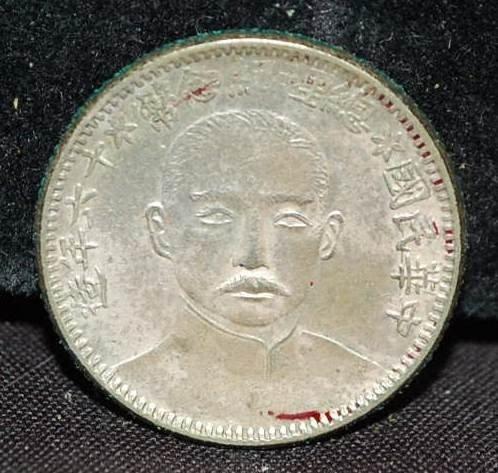 011: CHINESE SUN YAT SEN MEMORIAL 1927 SILVER COIN