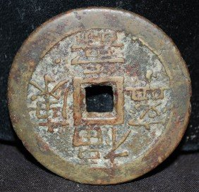 013: CHINESE CHING DYNASTY PRECIOUS MONEY