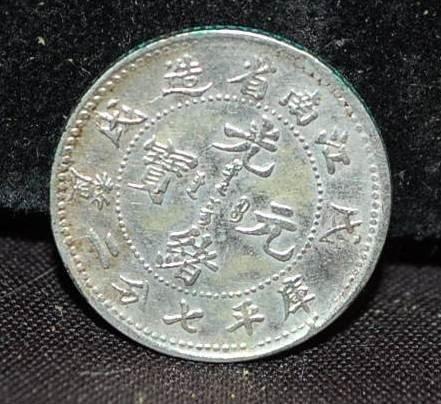 015: CHINESE KIANG NAN PROVENCE 1898 SILVER COIN