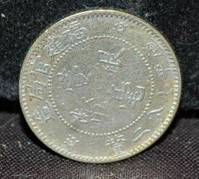 019: CHINESE FAKIEN PROVINCE SILVER 1913 COIN
