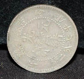 021: CHINESE KIREN PROVINCE 1906 COIN