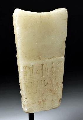 South Arabian Inscribed Marble Fragment From Headstone