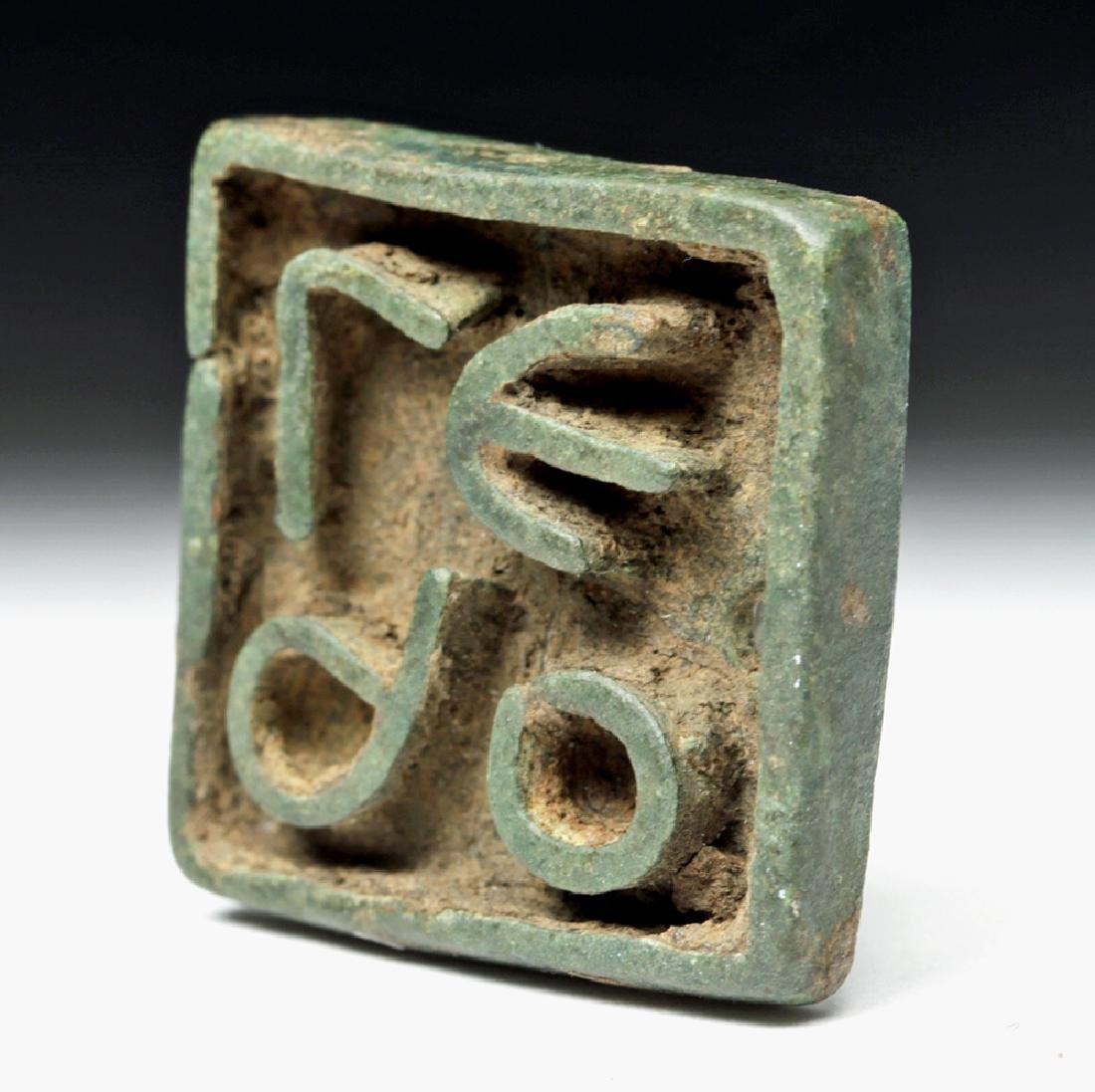 Roman Bronze Bread Stamp Pendant