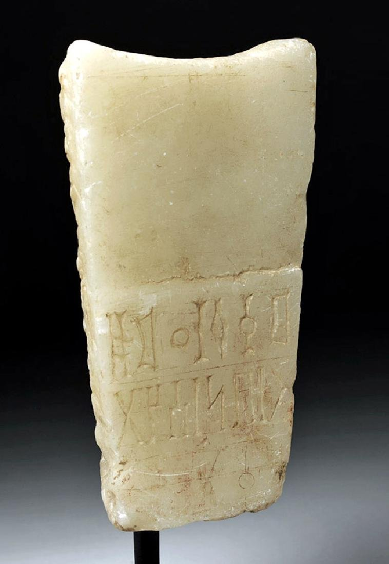 Inscribed South Arabian Marble Slab