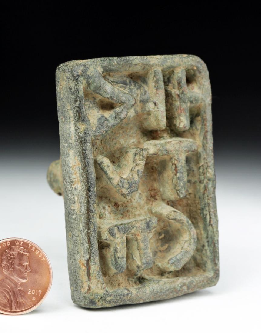 Very Fine Byzantine Bronze Bread Stamp