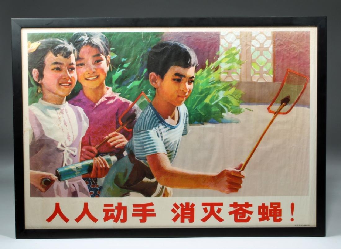 Three 20th C. Chinese Framed Propaganda Posters - 2