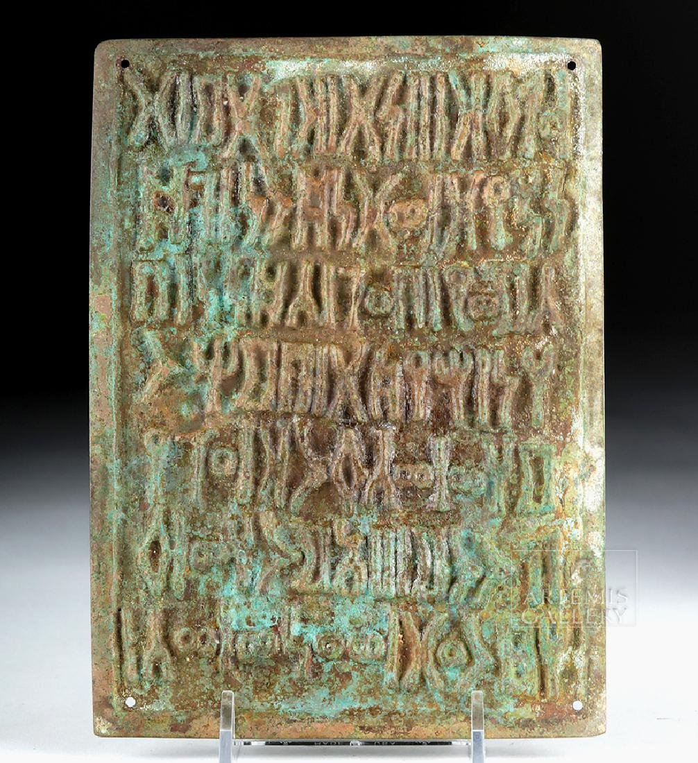 Roman Bronze Military Diploma w/ Aramaic Text