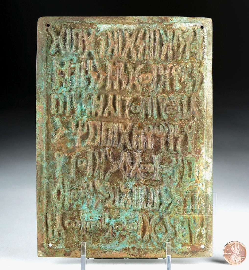 Roman Bronze Military Diploma w/ Aramaic Text - 4